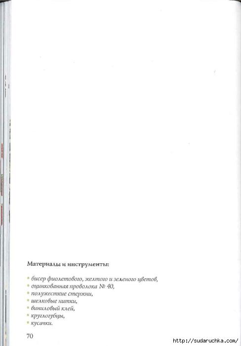 sidorova_g_i_cvetochnye_fantazii_71 (488x700, 47Kb)