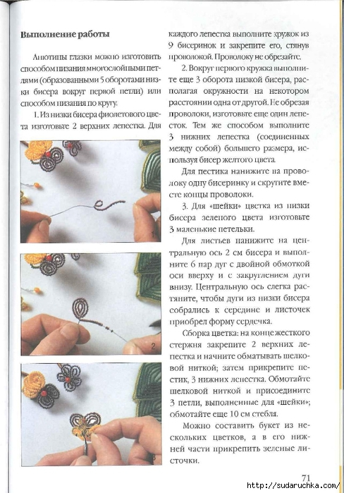 sidorova_g_i_cvetochnye_fantazii_72 (488x700, 259Kb)
