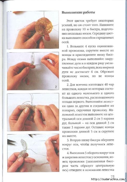 sidorova_g_i_cvetochnye_fantazii_76 (488x700, 239Kb)