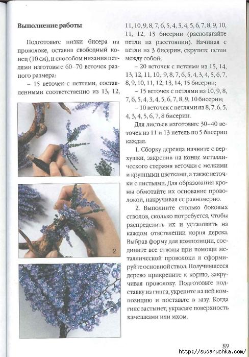 sidorova_g_i_cvetochnye_fantazii_90 (488x700, 267Kb)