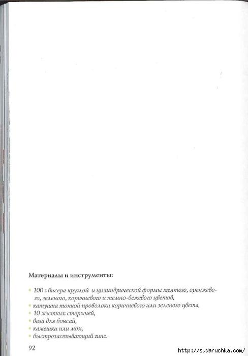 sidorova_g_i_cvetochnye_fantazii_93 (488x700, 59Kb)