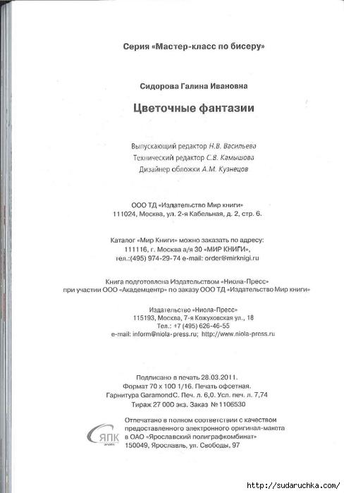 sidorova_g_i_cvetochnye_fantazii_97 (488x700, 107Kb)