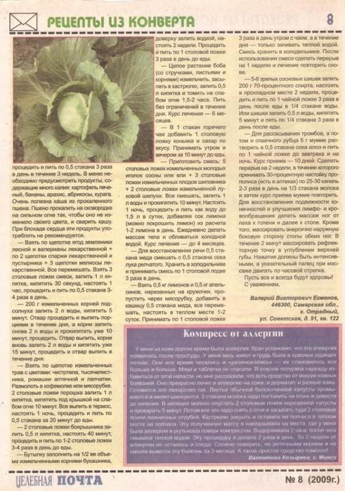 Гипертония_005 (491x700, 307Kb)