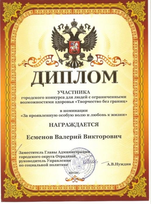 диплом (518x700, 301Kb)
