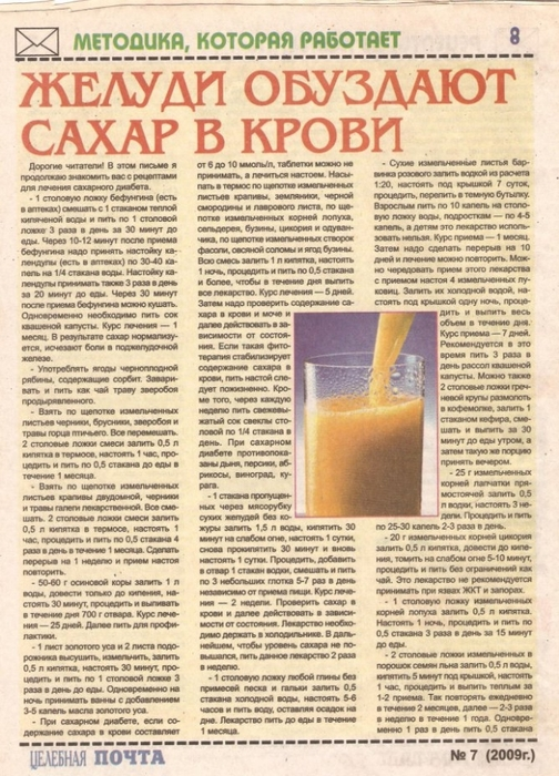 Желуди_обуздают_сахар_в_крови (504x700, 318Kb)