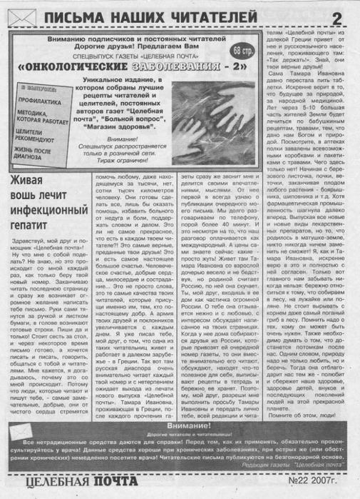 Живая_вошь_лечит_гепатит (505x700, 275Kb)
