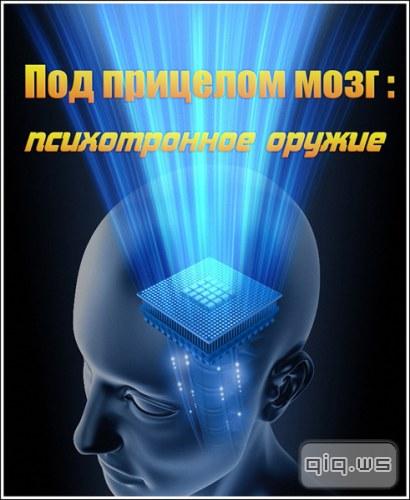 pod_pricelom_mozg_psihotronnoe_oruzhie_2013_dvdrip_1597573 (410x500, 45Kb)