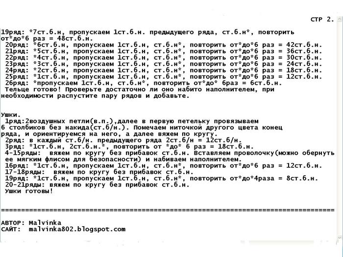 kroshstr2 (700x525, 197Kb)