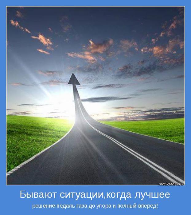 motivator-51995 (622x700, 51Kb)