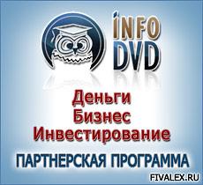 3589781_infodvd_230x210 (230x210, 20Kb)