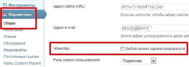 Вид опции «Членство» в общих настройках WordPress
