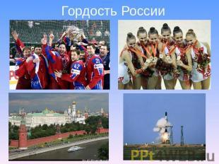 гордость России (310x232, 18Kb)