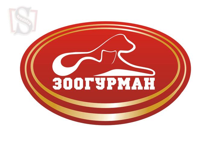 логотип зоогурман, zoogurman, дизайнер зоогурман, кто делает дизайн зоогурман, ребрендинг зоогурман, зоогурман, консервы зоогурман, sredstva, кто сделал логотип зоогурман, кто дизайнер зоогурман, дизайн зоогурман, новинки зоогурман/1377804588_logo_zoogurman1000x700_S (700x490, 114Kb)