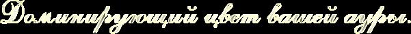 4maf.ru_pisec_2013.08.15_21-55-02_520d15449caa6 (601x51, 41Kb)