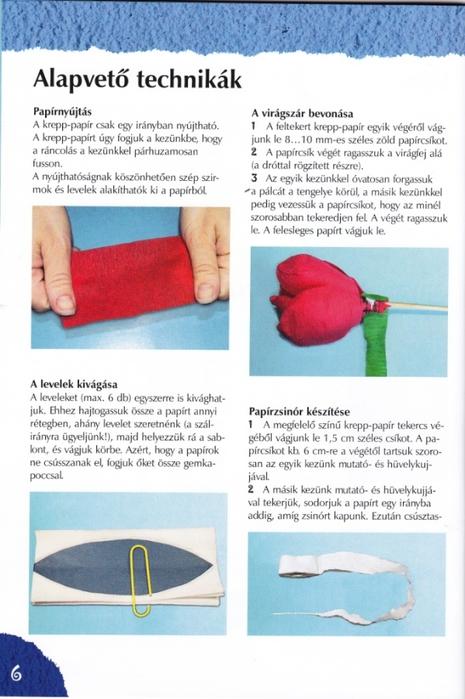 Цветы из креповой (гофрированной) бумаги - журнал (7) (465x700, 228Kb)