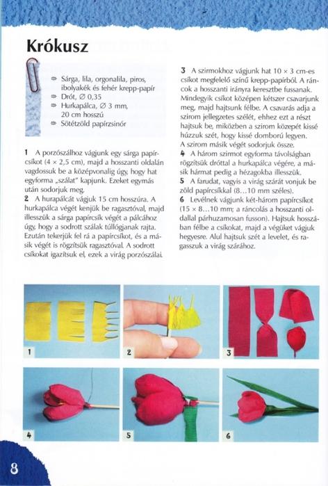 Цветы из креповой (гофрированной) бумаги - журнал (9) (472x700, 232Kb)