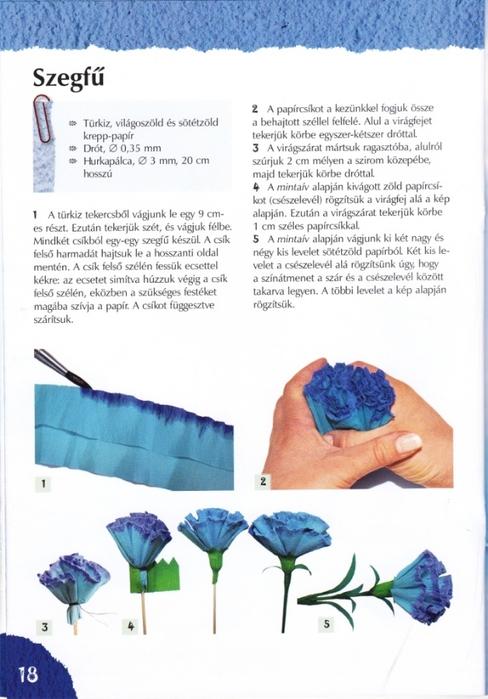 Цветы из креповой (гофрированной) бумаги - журнал (19) (488x700, 218Kb)