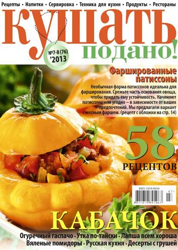 Ashampoo_Snap_2013.08.30_18h18m11s_009_ (350x490, 96Kb)