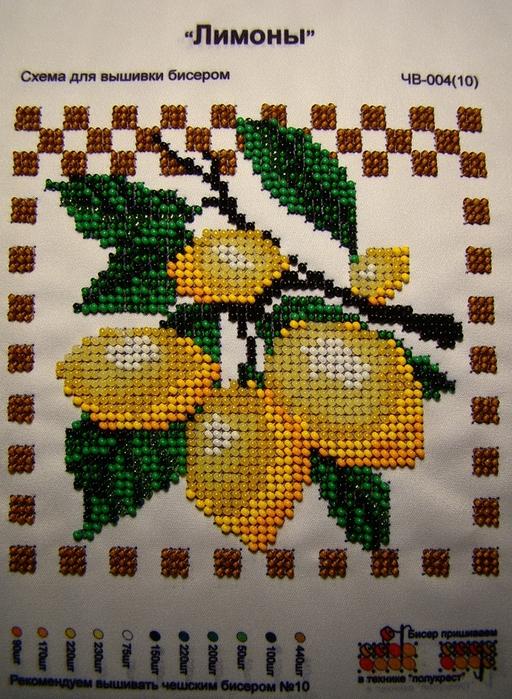 лимоны вышитые бисером - Самое