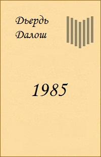 Derd_Dalosh__1985 (200x309, 14Kb)