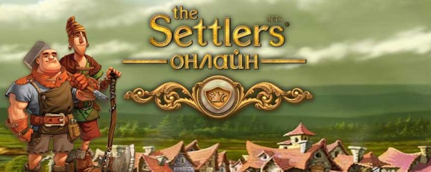 the-settlers-onlayn-igrat-620x248 (620x248, 47Kb)