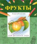 Превью Raskraska-frukti[Puzkarapuz.ru]_page_01 (593x700, 367Kb)
