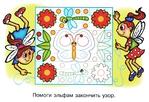 Превью Skazochnyj_platok_page_10 (700x478, 267Kb)