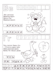 Превью Uchim_alfavit-0_page_04 (494x700, 177Kb)
