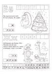 Превью Uchim_alfavit-0_page_06 (494x700, 191Kb)