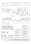 Превью Uchim_alfavit-0_page_13 (494x700, 171Kb)