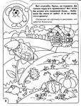 Превью UmnaiaRaskraska_page_03 (532x700, 217Kb)