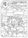 Превью UmnaiaRaskraska_page_11 (532x700, 194Kb)