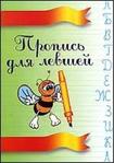 Превью РџСЂРѕРїРёСЃСЊ для леворуких детей— Печатный РґРІРѕСЂ (2001)(PDF) РСѓСЃСЃРєРёР№, 5-7572-0073-1_page_01 (463x656, 212Kb)