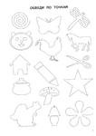 Превью РџСЂРѕРїРёСЃСЊ для леворуких детей— Печатный РґРІРѕСЂ (2001)(PDF) РСѓСЃСЃРєРёР№, 5-7572-0073-1_page_06 (494x700, 96Kb)