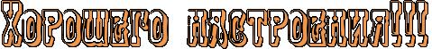 RhoroSegoPnastroeniyIG2IG2IG2 (479x55, 19Kb)