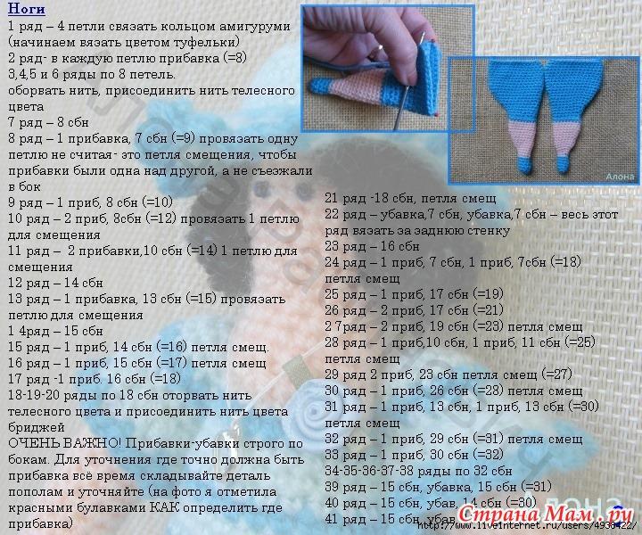 Схема вязания крючком тильды схемы 483