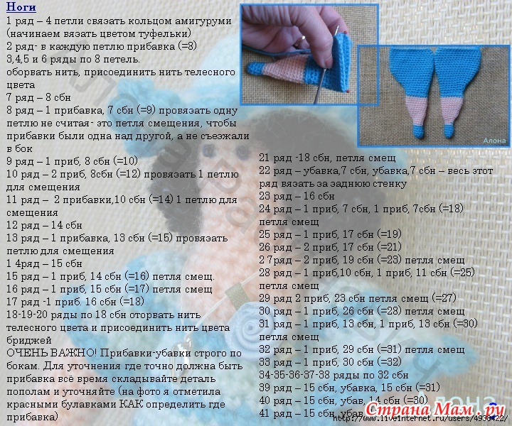 Схема вязания крючком куклы тильды 95