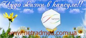 laminine3 (302x134, 18Kb)