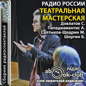 Sbornik_-_Teatralnaya_masterskaya_by_Spektakli_Radio_Rossii (300x300, 157Kb)