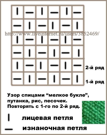 Узор рис в вязании схема 218