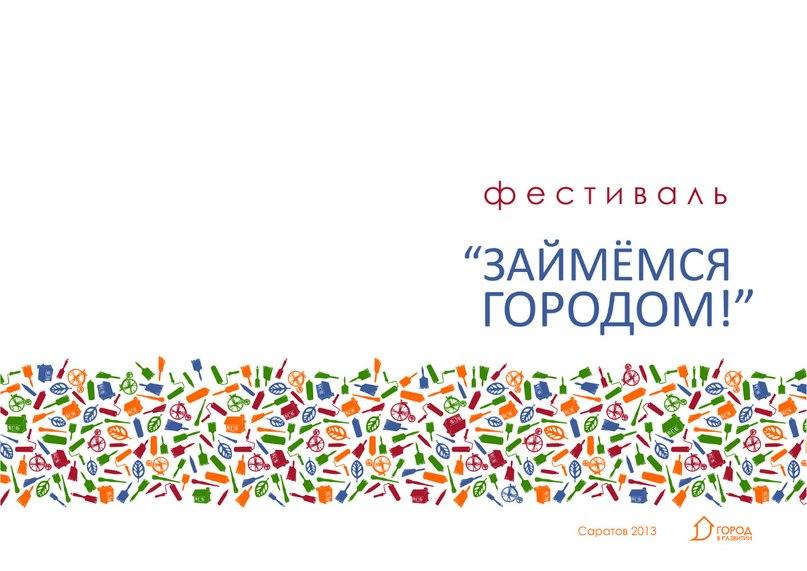 Фестиваль 'Займёмся Городом!'