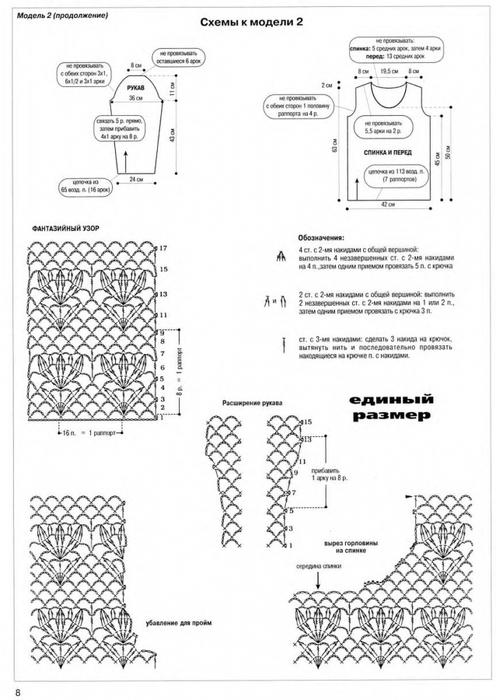 4624747_crochetcardigan1 (496x700, 188Kb)