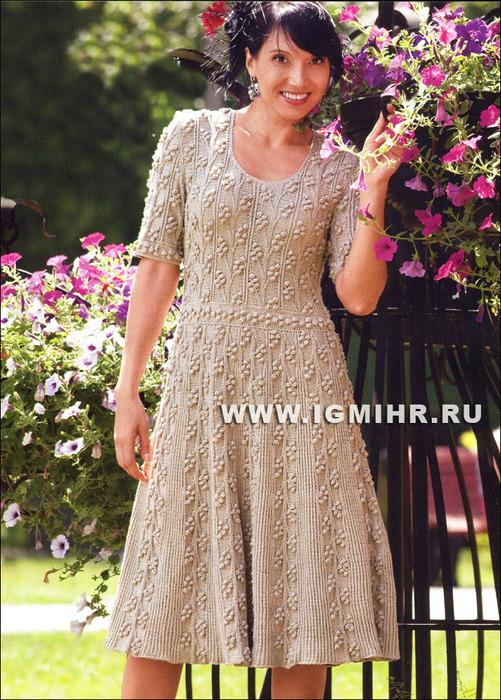 Бежевое платье с короткими рукавами, связанное фантазийным узором с шишечками. Спицы