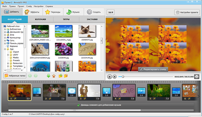 Скачать программы для создания слайдов фото pro