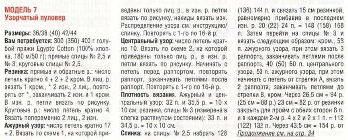 pulov-kosi1 (700x281, 181Kb)