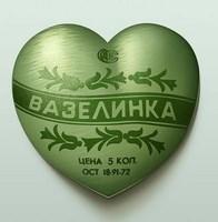 vaselinka (Копировать) (196x200, 10Kb)