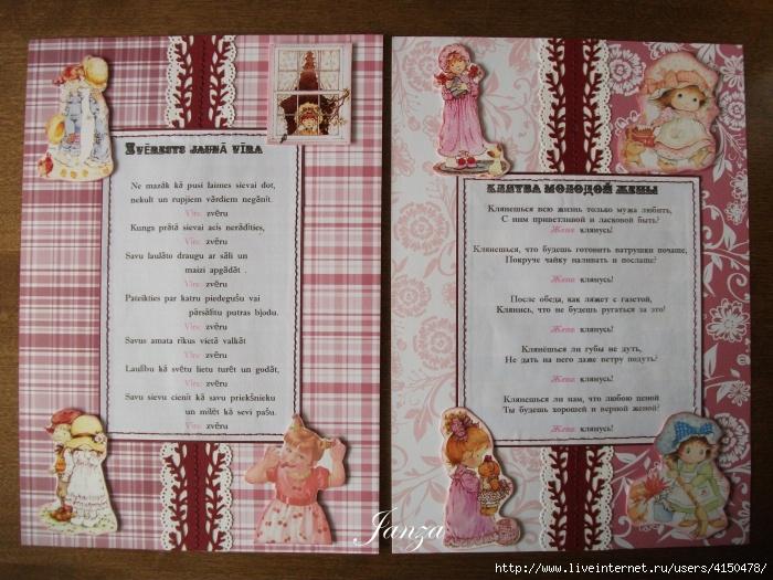 Конкурс обещание на свадьбу для гостей