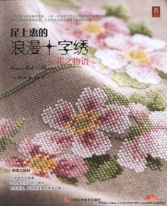 Cross Stich Flowers BookLink