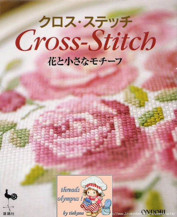 Cross Stitch Ondori Журнал
