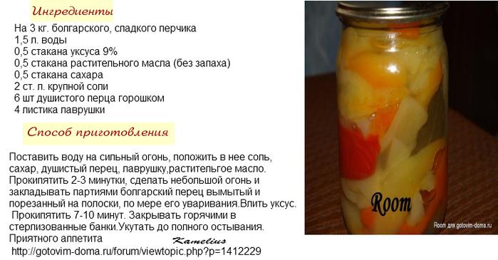 Перец маринованный в масле на зиму рецепты с фото пошагово